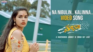 Na Nibulin Kalimna Full Video Song | Hawaa Movie | Chaitanya | Divi Prasanna | Madhura Audio