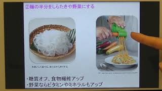宝塚受験生のためのダイエット講座「お腹いっぱい食べて痩せる工夫」のサムネイル