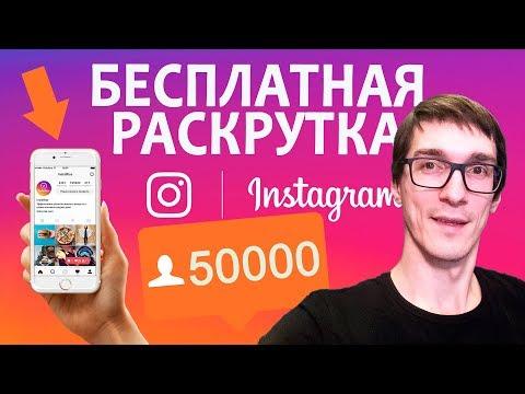 Как раскрутить Инстаграм с нуля. Бесплатное продвижение Instagram аккаунта