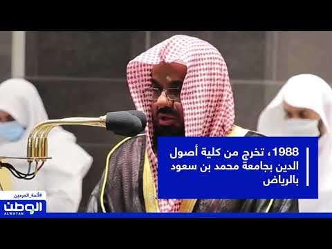 الشريم..الإمام القاضي