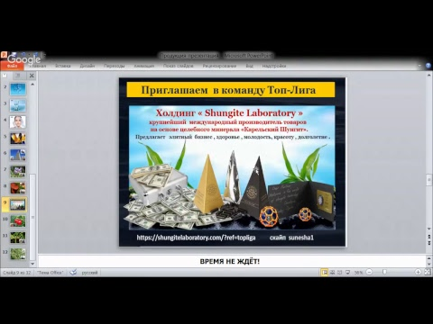 Shungite Laboratory- Топ Лига . Презентация . Астрагал Датский . Гриб Рейши