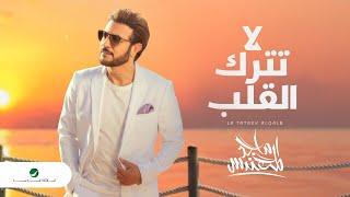 Majid Al Mohandis ... La Tatrek Al Qaleb - 2021   ماجد المهندس ... لا تترك القلب - بالكلمات تحميل MP3