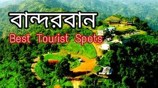 বান্দরবান || All Tourist Spots 2019 || Bandarban - Heaven of Bangladesh
