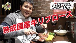 いきなりステーキ本格熟成国産牛リブロースステーキをいただく!