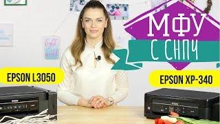 МФУ для дома с СНПЧ: Epson XP-340 против Epson L3050  | Сравнительный обзор с Дариной