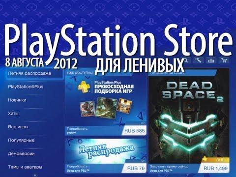 PlayStation Store Для Ленивых - 8 Августа