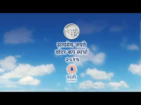 Satyamev Jayate Water Cup 2017 | Get Involved