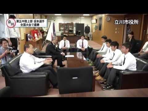 150827立川第五中学校陸上部選手 全国大会で優勝