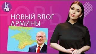 Скандал! Крымская ловушка для посла Шевченко - #4 Новый влог Армины