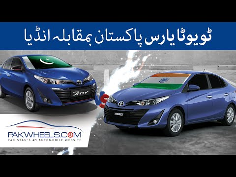 Toyota Yaris | Pakistan Vs India | Comparison | PakWheels