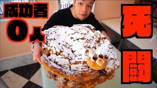 【大食い】前代未聞のチャレンジメニュー 巨大シュークリームに挑む【大胃王】