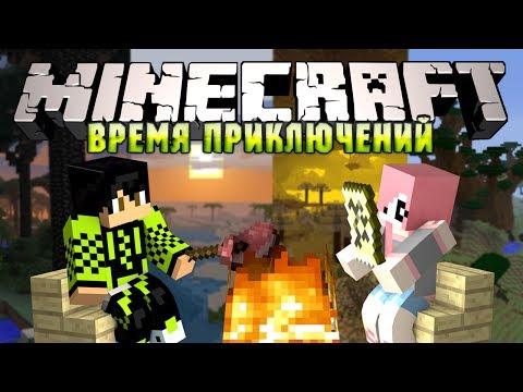 Minecraft: Время Приключений! #1 - ОТЛИЧНОЕ НАЧАЛО!
