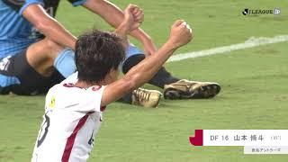 公式ハイライト:川崎フロンターレvs鹿島アントラーズJリーグYBCルヴァンカップ準々決勝第2戦2018/9/9