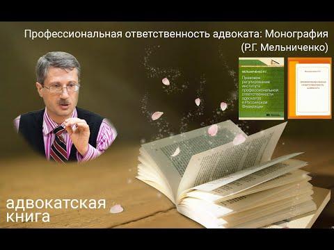 Правовое регулирование института профессиональной ответственности адвокатов в Российской Федерации