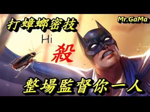 蝙蝠俠打法就是針對一個人就對啦!
