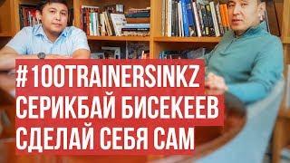 Серикбай Бисекеев в проекте #100trainersinkz Сделай себя сам