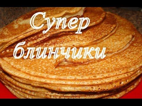 , title : 'Самый ИДЕАЛЬНЫЙ рецепт тонких блинчиков с дырочками на молоке'
