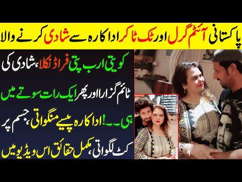 پاکستانی ٹک ٹاکرلائبہ خان اورجبار کویتی کی مکمل کہانی ۔جانئے اس ویڈیو میں