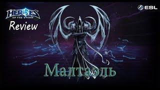 Heroes of the Storm: Обзор-гайд (201 выпуск) - Малтаэль
