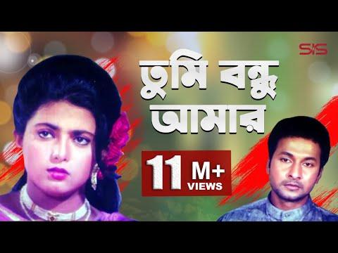Tomi Bondu Amar | Bappa Raj | Shabnaz | Bangla Movie Song | Premer Somadhi | SIS Media