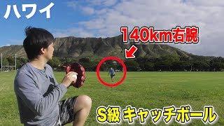 Gambar cover 両方が140km右腕…40歳vs22歳のS級キャッチボール!ハワイ合宿!