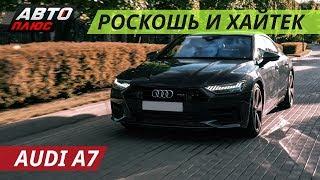 Высокотехнологичная бомба Audi A7   Grand тест