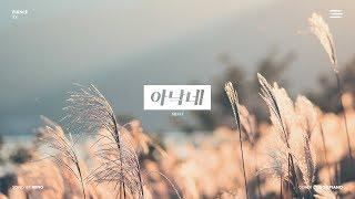 MINO (송민호)   아낙네 (FIANCÉ) Piano Cover