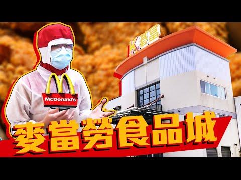 亞洲唯一的麥當勞食品城開箱