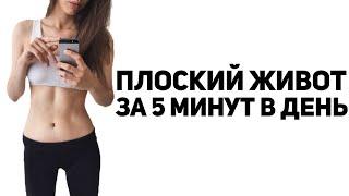 Плоский живот за 5 минут в день | Вакуум, наули