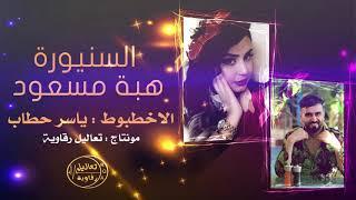 دبكة جوبي لف الغترة - هبة مسعود و ياسرحطاب 2018