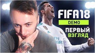 FIFA 18 DEMO   ПЕРВЫЙ ВЗГЛЯД