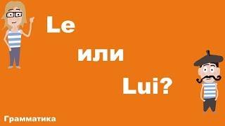 Le или Lui?