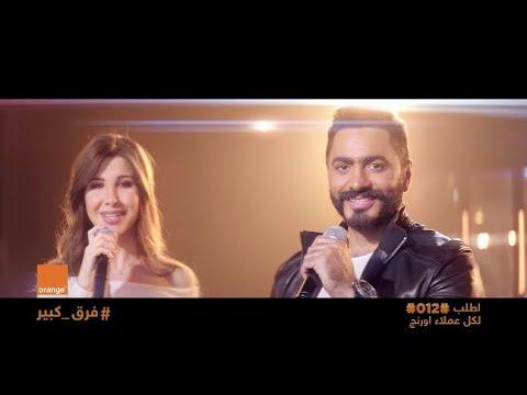 """شاهد تامر حسني ونانسي عجرم في إعلان """"فرق كبير"""""""