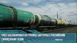 Киев заблокировал на границе цистерны с российским сжиженным газом