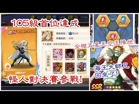 一拳超人:最強之男 怪人對決賽參戰!105達成!海王大師兄回來了!頂裝天空王降世!