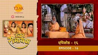 उत्तर रामायण - EP 16 - महाऋषि अत्रि और दशरथ की राम के पुत्रों के भविष्य पर वार्ता - Download this Video in MP3, M4A, WEBM, MP4, 3GP