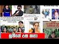 Bukiye rasakatha|Funy Fb Meems Sinhala|FB Joke Post|Sinhala News|Adithya|Dinakshi|19SEPTEMBER 2020