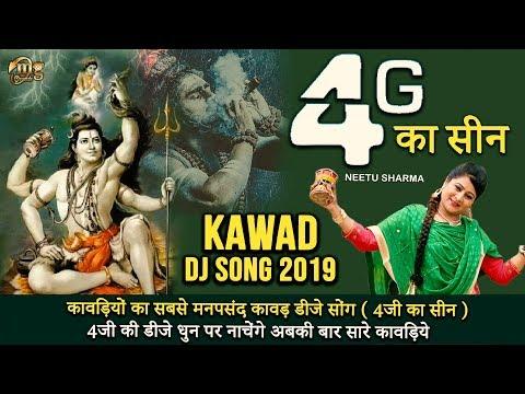 4g Ka Seen # Haryanvi Dj Song # Neetu Sharma # Rampal Sharma # 4g Ka