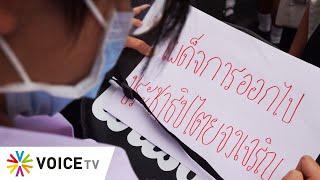 Wake Up Thailand - คิวไล่เผด็จการยาวเหยียดนักเรียน-นักศึกษาลุกฮือแฟลชม็อบทั้งแผ่นดิน ศึกนอกสภาฯเดือด