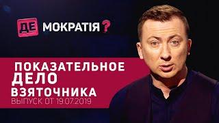 Что ждать от допроса Порошенко? | Де-Мократия? Выпуск от 19.07.2019