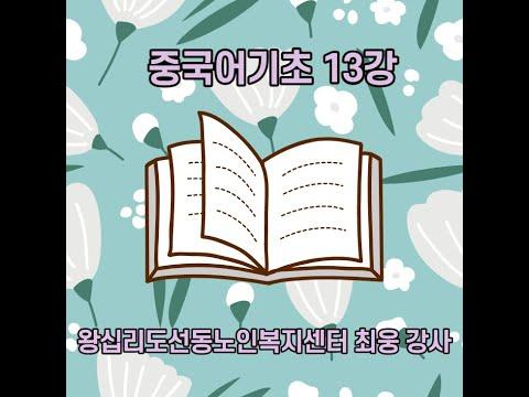 중국어기초 13강(2021) width=