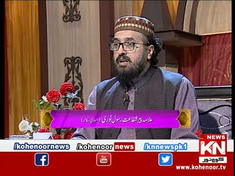 Qasas ul Anbiya 24 April 2020 | Kohenoor News Pakistan