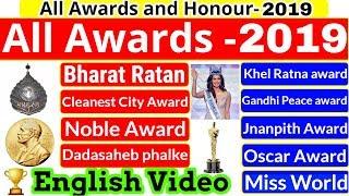 2019 के पुरस्कार तथा सम्मान | 2019 ke puraskar aur samman | Awards and honours |Current Affairs 2019