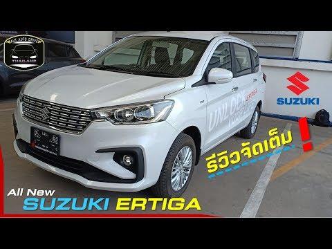 รีวิวแบบละเอียด All New SUZUKI ERTIGA  รถที่มาพร้อมกับความคุ้มค่า EP.38