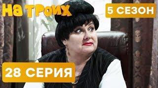 На троих - 5 СЕЗОН - 28 серия | ЮМОР ICTV