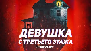 Девушка с третьего этажа - ТРЕШ ОБЗОР на фильм