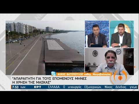 Α.Βατόπουλος   Η εξέλιξη της πανδημίας   09/11/2020   ΕΡΤ