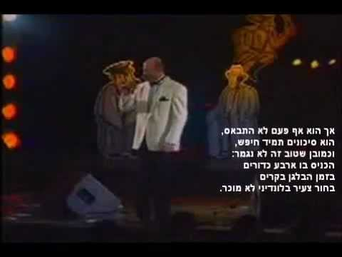 Розенбаум - Мы с ним росли в одном дворе (пер. на иврит)   רוזנבאום - גדלנו באותה חצר