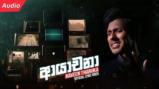 Ayachana (ආයාචනා) - Raveen Tharuka (Sudu Mahaththaya) Official Lyric Video