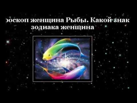 Любовный гороскоп на август 2017 дева в ютубе от кассандры